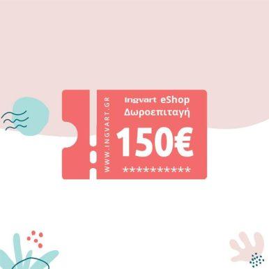 Δωροεπιταγή 150 €