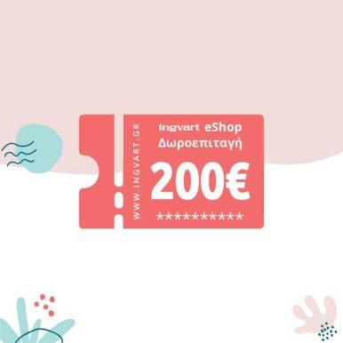 Δωροεπιταγή 200 €